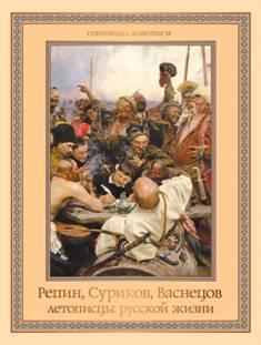 Репин, Суриков, Васнецов: летописцы русской жизни