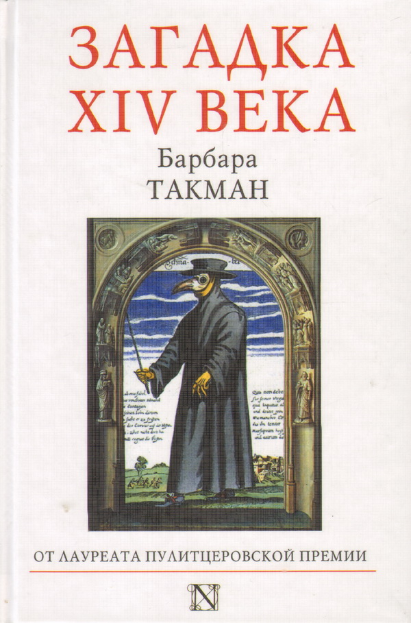Загадка XIV века