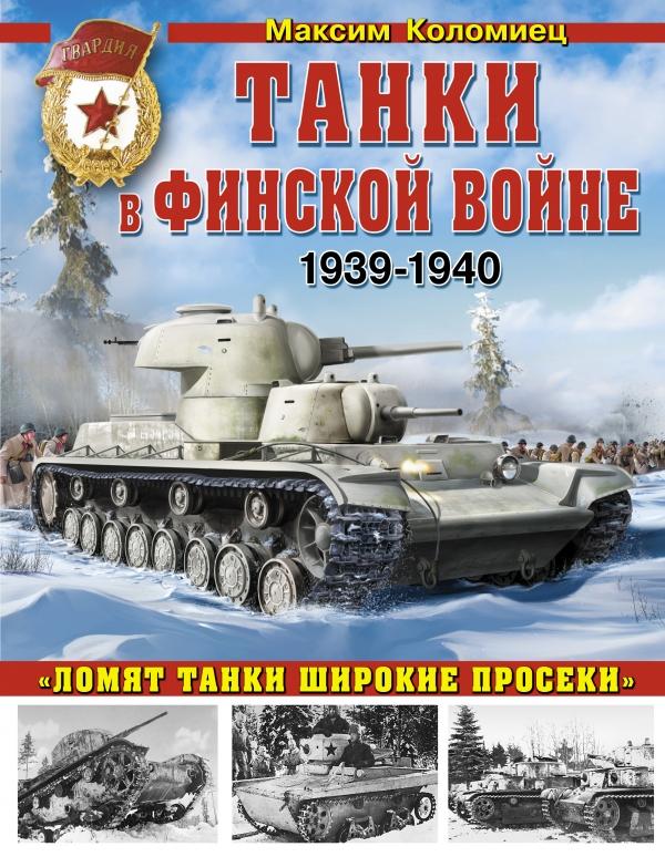 Танки в Финской войне 1939—1940 гг.