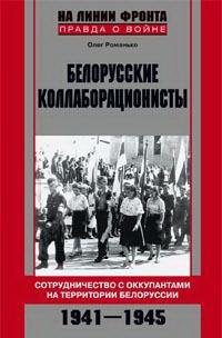 Белорусские коллаборационисты. Сотрудничество с оккупантами на территории Белоруссии. 1941—1945