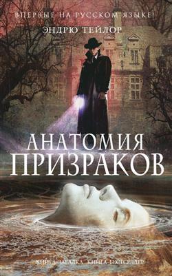 Анатомия призраков