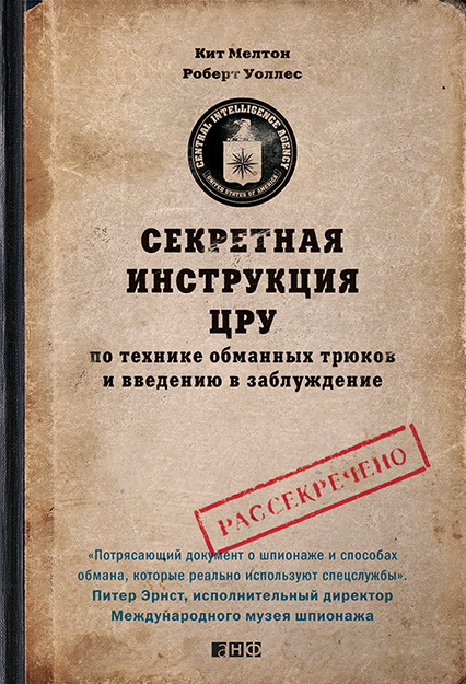 Секретная инструкция ЦРУ по технике обманных трюков и введению в заблуждение. 4-е издание