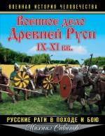 Военное дело Древней Руси IX—XI вв. Русские рати в походе и бою