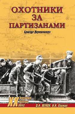 Охотники за партизанами