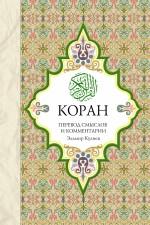 Коран. Перевод смыслов и комментариями. 9-е издание