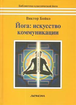 Йога. Искусство коммуникации, 5-е издание