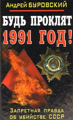 Будь проклят 1991 год! Запретная правда об убийстве СССР