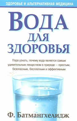 Вода для здоровья. 8-е издание