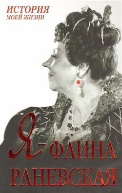 Я — Фаина Раневская