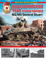 Кавалерийский танк Второй Мировой М3/М5 General Stuart