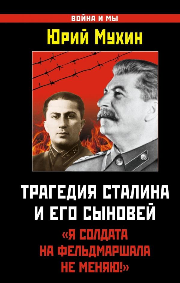 Трагедия Сталина и его сыновей.