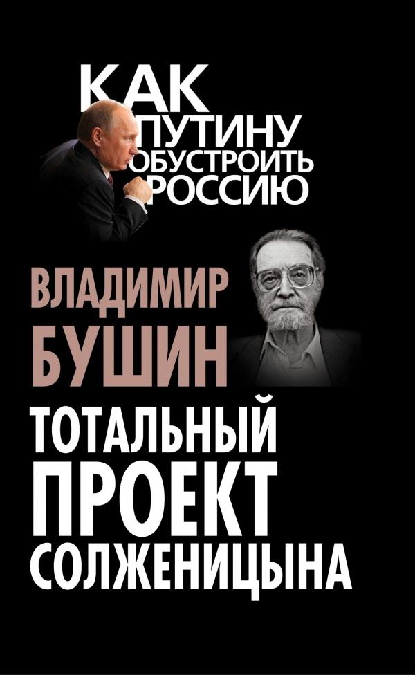 Тотальный проект Солженицына