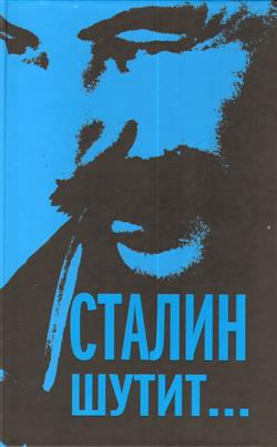 Сталин шутит…