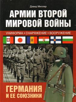 Армии Второй мировой войны. Германия и ее союзников: униформа, снаряжение, вооружение