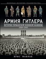 Армия Гитлера. История германской военной машины 1939-1945 гг.