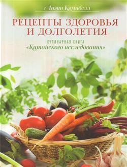 Рецепты здоровья и долголетия. Кулинарная книга