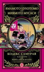 Кодекс самурая.Хагакурэ. Книга Пяти Колец