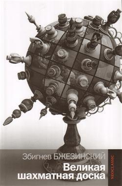 Великая шахматная доска. Господство Америки и его стратегические императивы