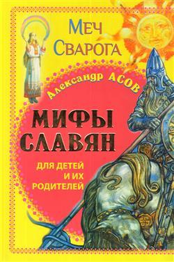 Мифы славян для детей и их родителей. Меч Сварога