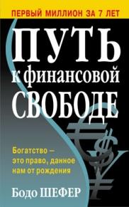 Путь к финансовой свободе. 4-е издание
