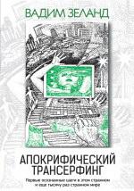 Апокрифический Трансерфинг. 3-е издание