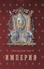 История Консульства и Империи. Книга 2. Империя. В 4 томах. Том 1