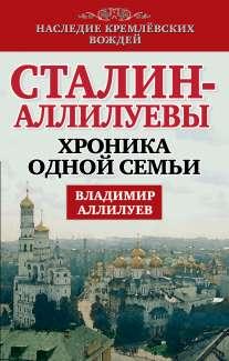 Сталин — Аллилуевы. Хроника одной семьи