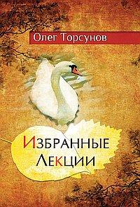 Избранные лекции доктора Торсунова. 4-е издание