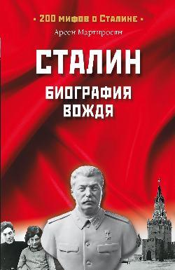 Сталин: биография вождя