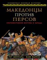 Македонцы против персов. Противостояние Востока и Запада