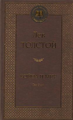 Война и мир: в 4-х томах. В 2 книгах