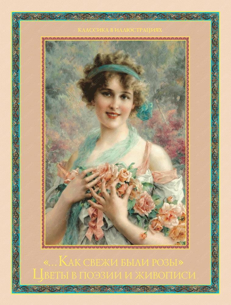 """""""… Как свежи были розы"""". Цветы в поэзии и живописи"""