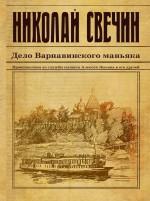 Дело Варнавинского маньяка. Происшествия из службы сыщика Алексея Лыкова и его друзей