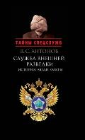 Служба внешней разведки: История, люди, факты