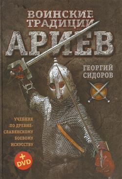 Воинские традиции ариев (+ 1 DVD)