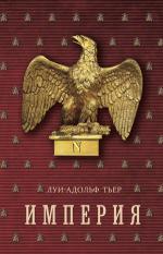 История Консульства и Империи. Книга 2. Империя. В 4 томах. Том 2