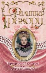 Первая роза Тюдоров, или Белая принцесса