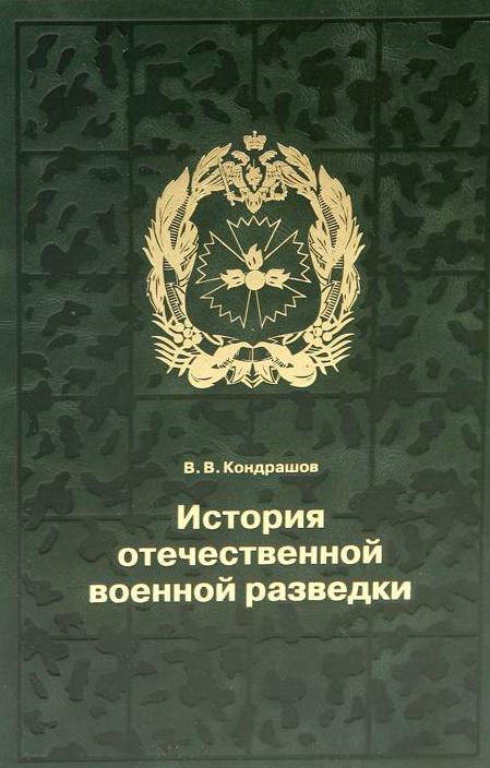 История отечественной военной разведки. Документы и факты. 2-е издание
