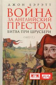 Война за английский престол. Битва при Шрусбери (1403 г.)