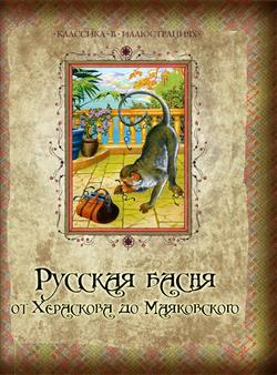 Русская басня от Хераскова до Маяковского