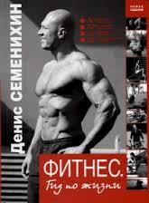 Фитнес. Гид по жизни. 1 DVD