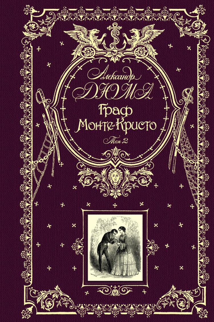 Граф Монте-Кристо. В 2 томах