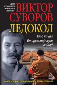 Ледокол: Кто начал Вторую мировую войну?