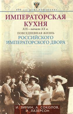 Императорская кухня XIX — начало XX в. Повседневная жизнь Российского императорского двора