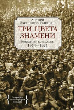 Три цвета знамени. Генералы и комиссары. 1914—1921