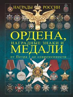 Ордена, медали, наградные знаки России от Петра I до современности
