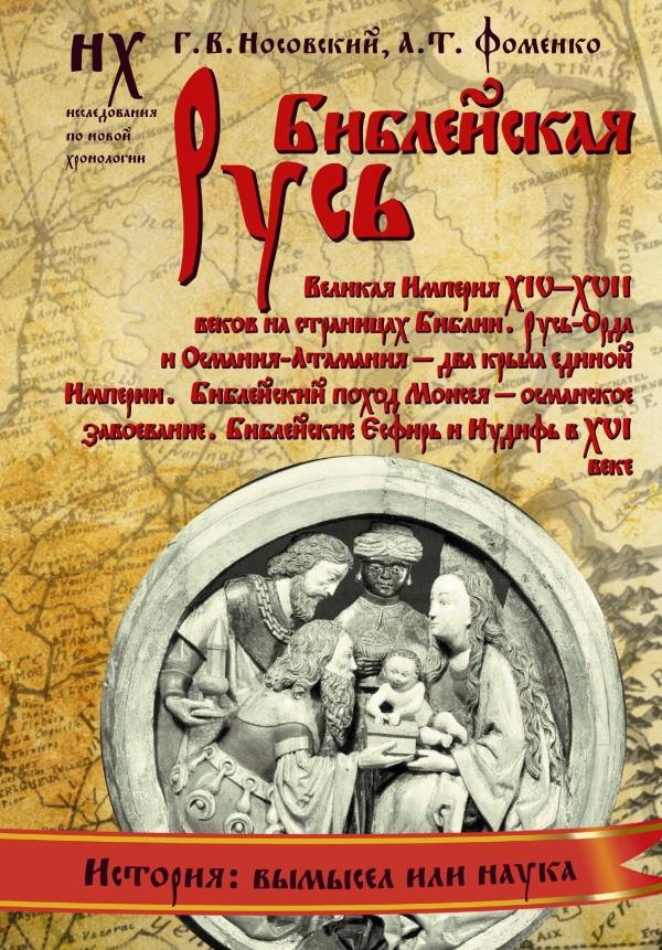Библейская Русь. Великая Империя XIV-XVII веков на страницах Библии