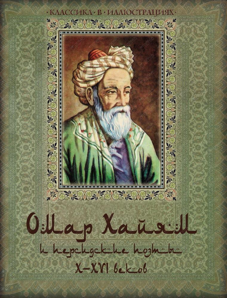 Омар Хайям и персидские поэты X—XVI веков