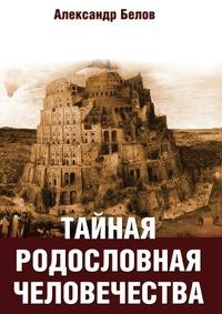 Тайная родословная человечества. 2-е издание
