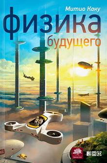 Физика будущего. 3-е издание